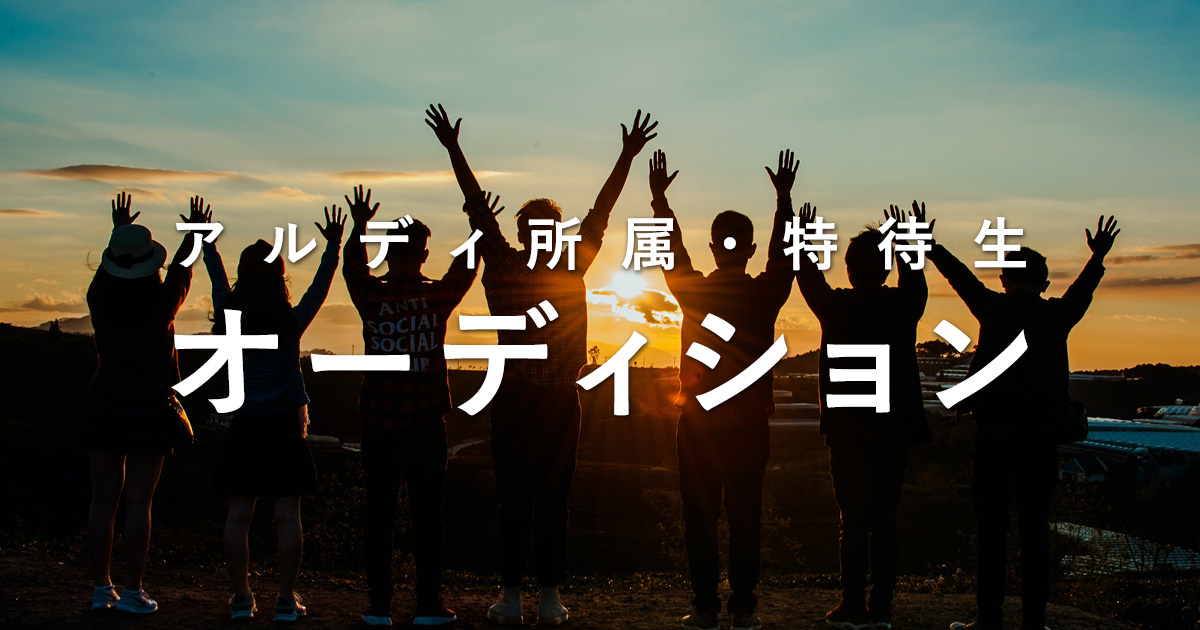 アルディ所属・特待生オーディション